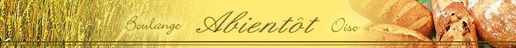 アヴィアント〜天然酵母と減塩パン
